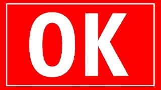 Почему мы Говорим «OK»?