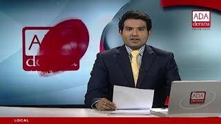 Ada Derana First At 9.00 - English News - 21.09.2018