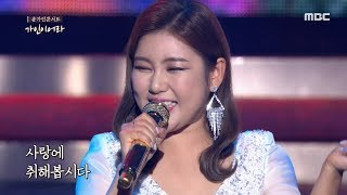 [HOT] SONG GAIN    Let's Fall In Love , 송가인 콘서트 가인이어라 20191110
