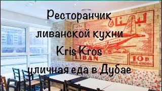 VLOG:Дубай/Где поесть в Дубае/Ресторан ливанской кухни Kris Kros