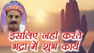 Bhadra Kya Hoti Hai - मुफ्त ऑनलाइन वीडियो