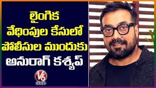 Mee Too Row: Filmmaker Anurag Kashyap Summoned | Payal Ghosh | V6 News