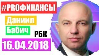Что будет с рублем? ПРО финансы 16 апреля 2018 года Алексей Павлов