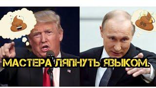 Два любителя ляпнуть не в тему :Трамп и Путин