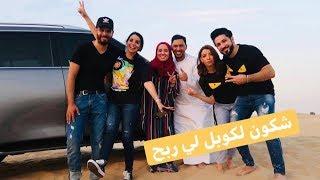 أروع يوم في البر (الصحراء) - شطيح ورديح نايضة دبي ❤️