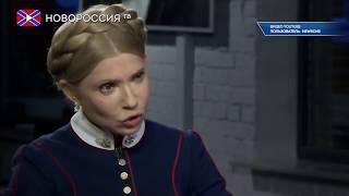 Тимошенко собралась стать президентом Украины