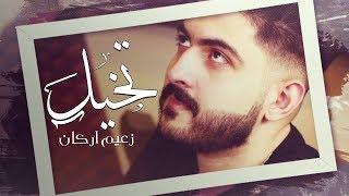 تحميل اغاني Zaaim Arkan – Tekhel (Exclusive) |زعيم اركان - تخيل (حصريا) |2020 MP3