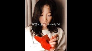 태연(TaeYeon) - 월광(Moonlight , 月光)