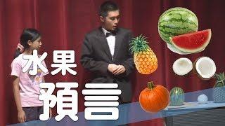 預測未來!水果預言魔術|Fruit Prediction|丁興毅