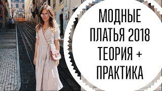 МОДНЫЕ ПЛАТЬЯ//ЛЕТО 2018//ОБРАЗЫ С ПРИМЕРКОЙ