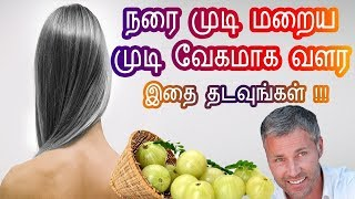 how to remove white hair naturally in Tamil beauty tips