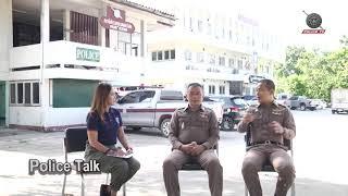 รายการ Police Talk : สถานีตำรวจภูธรหนองวัวซอ