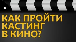 Как пройти кастинг в кино (советы)