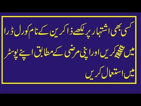 how can we make majlis poster   Trace Zakireen name   best majlis