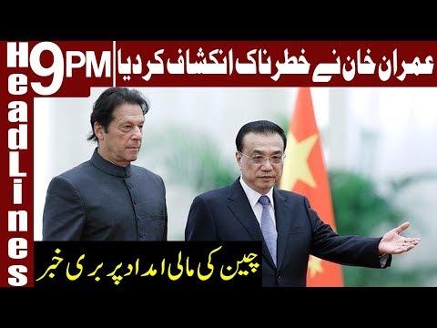 PM Imran Khan reveals China Deal   Headlines & Bulletin 9 PM   8 November 2018   Express News