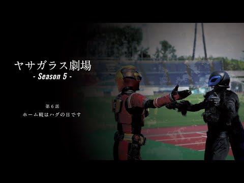 5月23日 群馬戦【ヤサガラス劇場 season5 -ホーム戦はハグの日です- 】