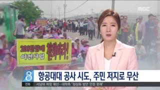 2016년 06월 08일 방송 전체 영상