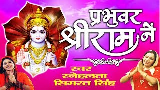 Special Ram Ji Bhajan !! प्रभुवर श्रीराम नें !! Snehalata, Simrat Singh !! Chiterkut Hd Bhajan