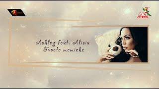 ASHLEY feat. ALISIA - Tvoeto momiche / АШЛИ feat. АЛИСИЯ - Твоето момиче