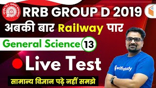 12:00 PM - RRB Group D 2019 | GS by Ankit Sir | Live Test