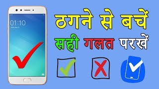 Buying Second Hand Phone ? First Test it With TestM, Avoid Getting Cheated
