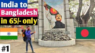 India to Bangladesh by Road    Kolkata to Dhaka    Immigration, Currency Exchange, SIM Card