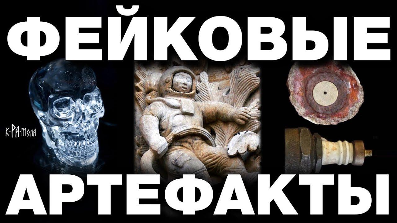 Топ-5 фейковых артефактов