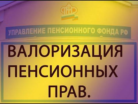 Валоризация. Стаж СССР. Начисление баллов. Пенсионная реформа.