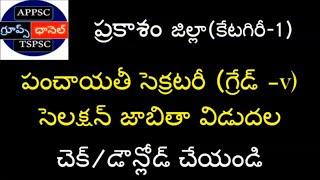 ప్రకాశం జిల్లా  గ్రేడ్ v పంచాయతీ సెక్రటరీ selection list grama sachivalayam selection list