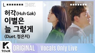 허각 _ 이별은 늘 그렇게(Duet. 정은지) Live | 가사 | Huh Gak _ Let you go | MR은 거들 뿐 | Vocals Only Live | LYRICS
