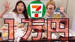 1万円企画セブンイレブンの商品1万円分買って爆食!!