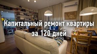 DIY remodeling in 120 days/Капитальный ремонт квартиры за 120 дней. Собственными руками.