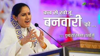 Hemlata Shastri Ji | Bhajan | Kab Se Khojoo Banavari |  Mathura