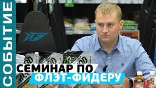 Семинар по флэт-фидеру с чемпионом Украины по фидерной ловле!