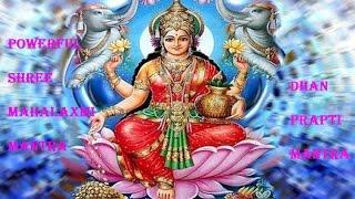 dhan prapti mantra in telugu - मुफ्त ऑनलाइन