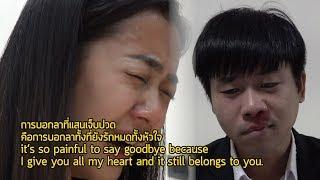 การบอกลาที่แสนเจ็บปวด คือการบอกลาทั้งที่ยังรักหมดหัวใจ