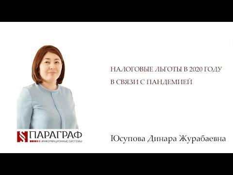 НАЛОГОВЫЕ ЛЬГОТЫ В 2020 ГОДУ В СВЯЗИ С ПАНДЕМИЕЙ