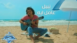 مازيكا Nabil - 3amel Eh (Official Music Video)   (نبيل - عامل ايه (فيديو كليب تحميل MP3