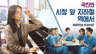 슬기로운 의사생활 OST 시청 앞 지하철 역에서 (곽진언)