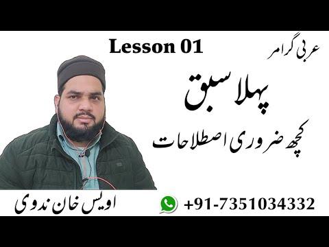 Lesson 1, Arabic Grammar for beginners by Owais khan Nadwi #learnArabicOnline #onlinearbiccourse