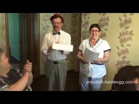 Поздравление гостя из Германии оригинальное поздравление с днем рождения сценка