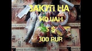Свежие Цены на Продукты в Украине / Price for food in Ukraine / Дорого или нет решать вам
