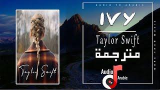 Taylor Swift - ivy مترجمة (Lyrics)