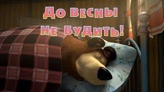 Маша и Медведь.До весны не будить. Серия 2