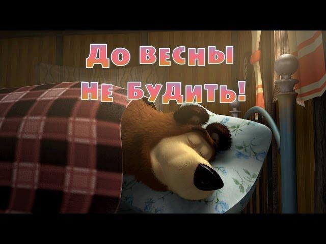 Маша и Медведь: До весны не будить (Серия 2)