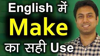 Make का English में सही Use   Learn Correct Use of Make in English Speaking in Hindi   Awal