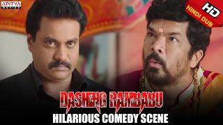 Sunil Posani Krishna Murali Hilarious Comedy Scene | Dashing Rambabu Scenes | Sunil Miya