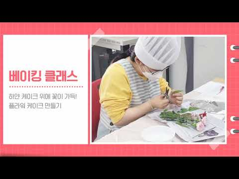 5월 힐링데이, 취미의 발견 활동영상