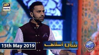 Yajooj Majooj Ka Qissa | Shan e Aslaaf | 15th May 2019