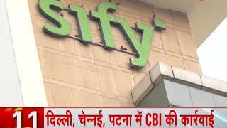 News 100: CBI registers case, conducts raids at 12 locations in SSC paper leak case